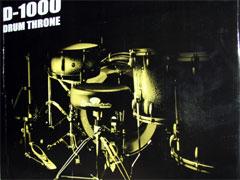 PearlのドラムスローンD-1000を購入